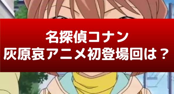灰原哀アニメ登場回