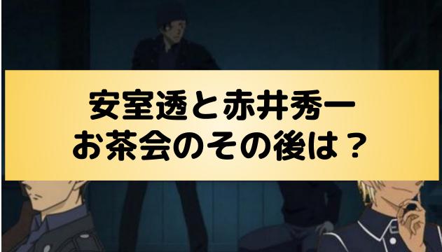 安室透と赤井秀一のお茶会のその後はどうなる?迷宮カクテルシリーズ!