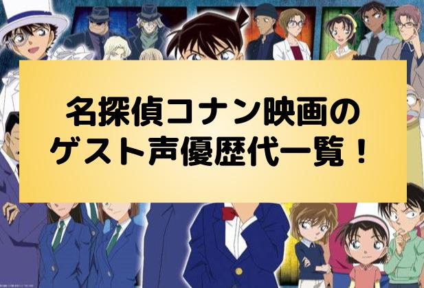 【2019最新】名探偵コナン映画のゲスト声優を歴代一覧でまとめて紹介!