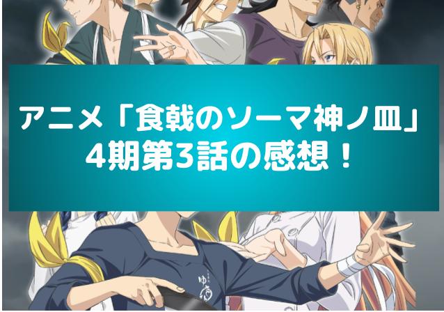 アニメ「食戟のソーマ神ノ皿(4期)」3話の感想&あらすじ!