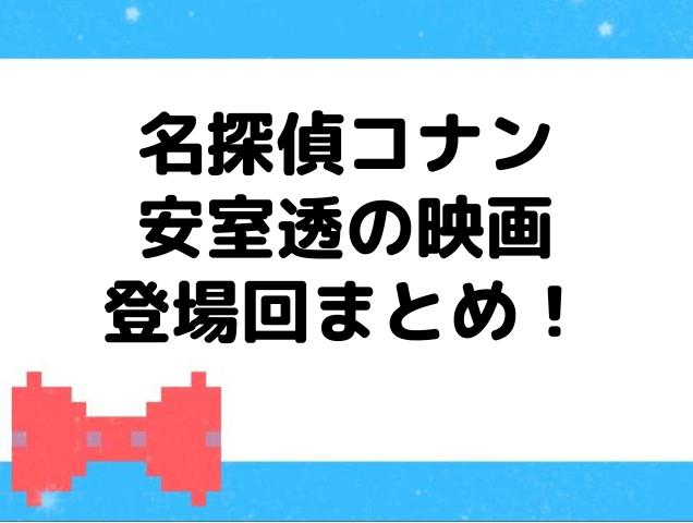 安室透の映画登場回まとめ!