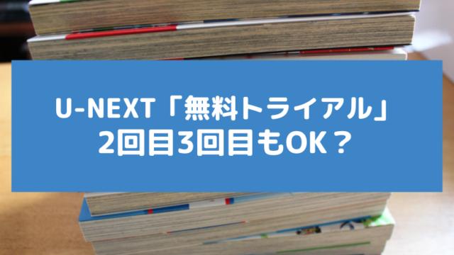 【秘技】U-NEXT(ユーネクスト)の無料トライアルを2回目3回目も使う方法!
