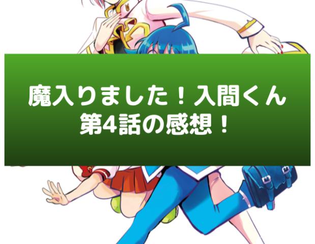 アニメ「魔入りました!入間くん」4話感想!ランク決めテストに挑戦!!