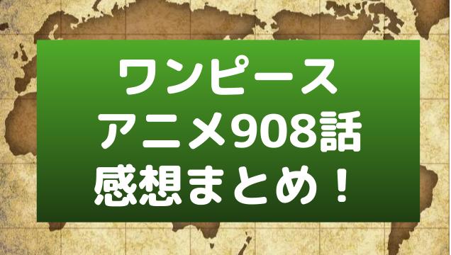ワンピースアニメ908話SNS感想まとめ!宝船到来!ルフィ太郎の恩返し