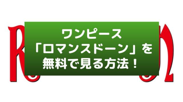アニメワンピース「ロマンスドーン」の動画見逃し配信を無料で見る方法!