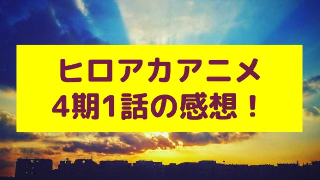 ヒロアカ4期1話(64話)の感想!怪しさ満載フリーライター登場!【僕のヒーローアカデミア】