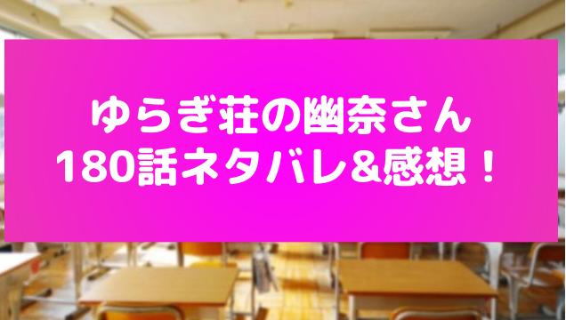 ゆらぎ荘の幽奈さん180話ネタバレ&感想!夢咲が暴走する?