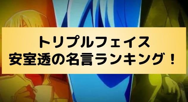 安室透の名言ランキング!画像付きで映画アニメの名シーンも紹介!
