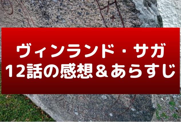 ヴィンランド・サガ12話感想とあらすじ!アシェラッド兵団の進軍!