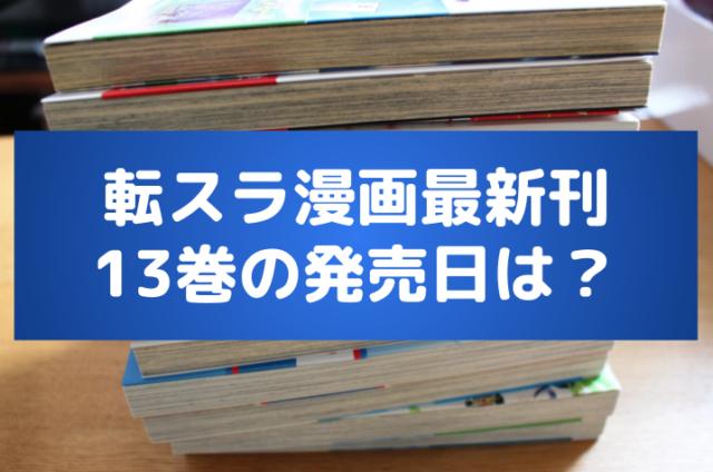 転スラ(転生したらスライムだった件)最新刊13巻の発売日はいつ?特典表紙も!