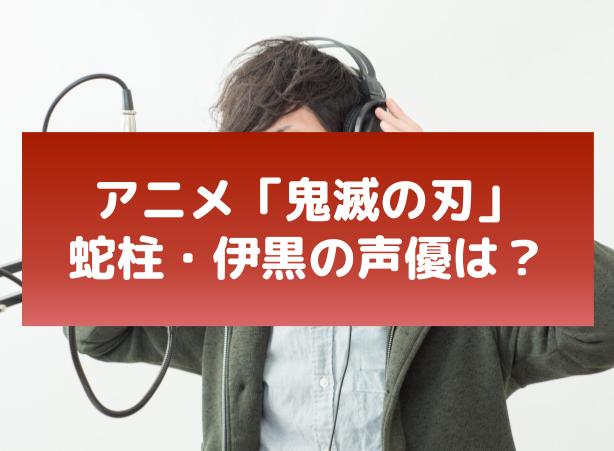 アニメ【鬼滅の刃】蛇柱・伊黒小芭内の声優は誰?