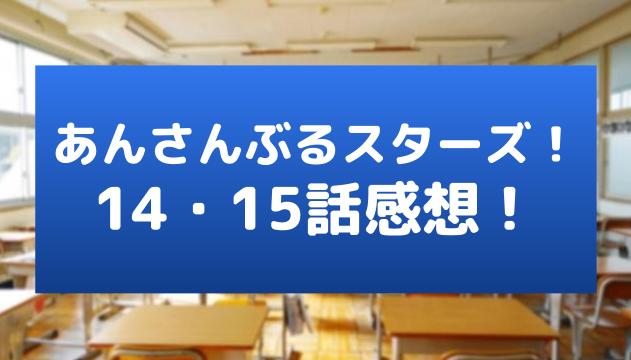 あんスタ14・15話前後編の感想!あんずがS1をプロデュース?(あんさんぶるスターズ!)
