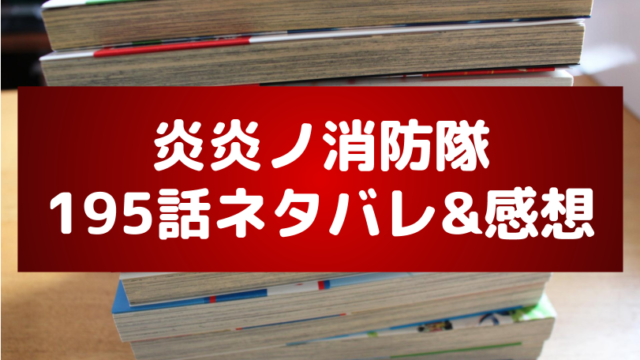 炎炎ノ消防隊195話のネタバレと感想!むーんらいと仮面が現れる?