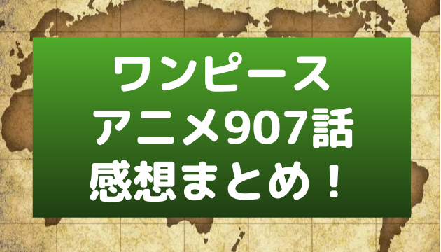 アニメ907話【ROMANCE DAWN】