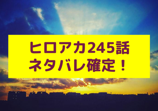 ヒロアカ(僕のヒーローアカデミア)245ネタバレ確定!