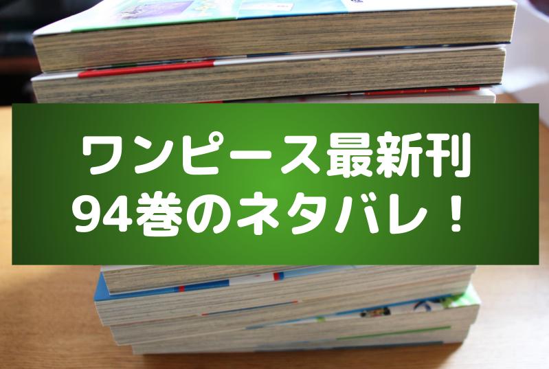 ワンピース94巻ネタバレ!最新刊まとめと考察にルフィ名言集も!