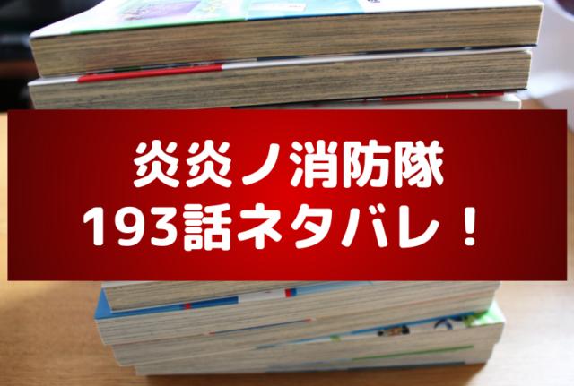 炎炎ノ消防隊193話のネタバレと感想!バーンズの熱が最高潮になる?