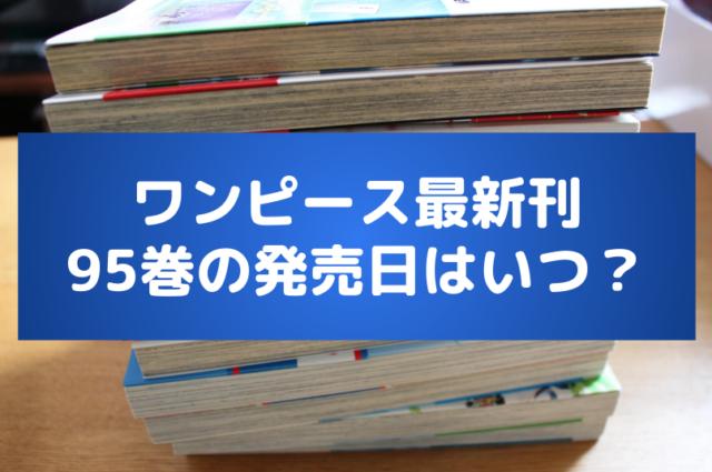 ワンピース最新刊(95巻)の発売日はいつ?発表時期や延期の可能性は?