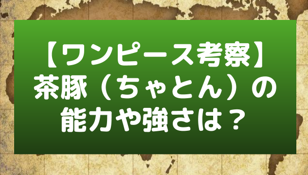 【ワンピース考察】茶豚(ちゃとん)の能力や強さを検証!モデルは寅さん!