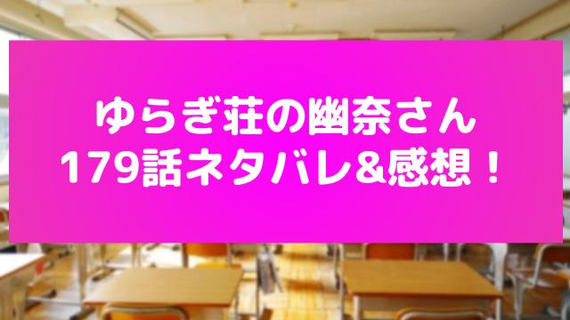 ゆらぎ荘の幽奈さん179話ネタバレ感想!夜々と猫神が活躍する?