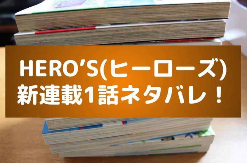ヒーローズ(HERO'S)1話ネタバレ&感想!ナツとシキは仲良くハルはオアシスを破壊?