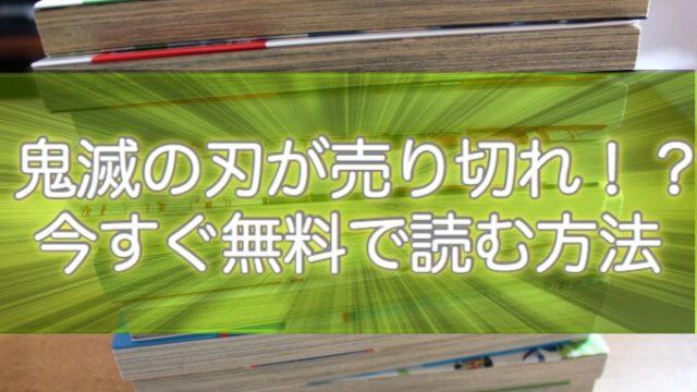 「鬼滅の刃」最新刊(17巻)が売ってない!今すぐ無料で読む方法は?
