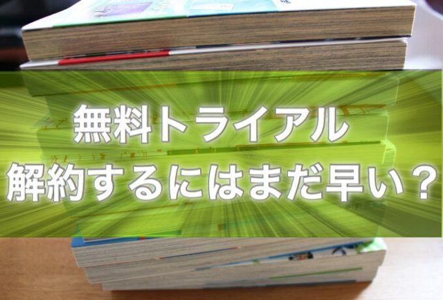漫画「鬼滅の刃」最新刊(17巻)が売ってない!今すぐ無料で読む方法は?