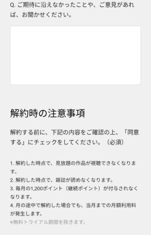 【画像】U-NEXT解約
