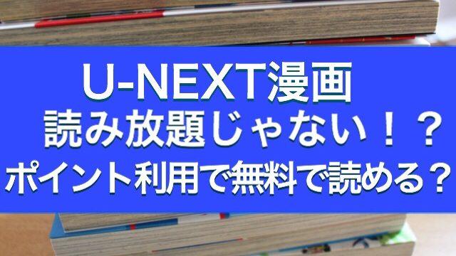 U-NEXTは漫画読み放題じゃない?ポイント利用で無料で読める?