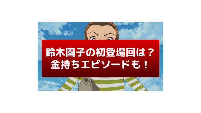 鈴木園子プロフィールや初登場回
