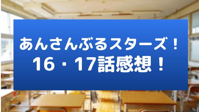 あんスタ16話17話前後編のあらすじ感想!合同ライブ始動!あんさんぶるスターズ!