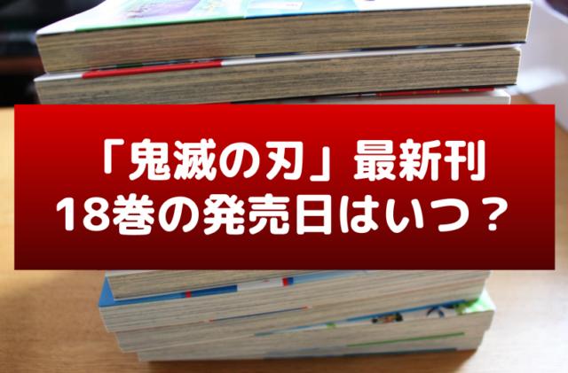 「鬼滅の刃」最新刊18巻の発売日はいつ?収録話数や表紙・予約特典も調査!