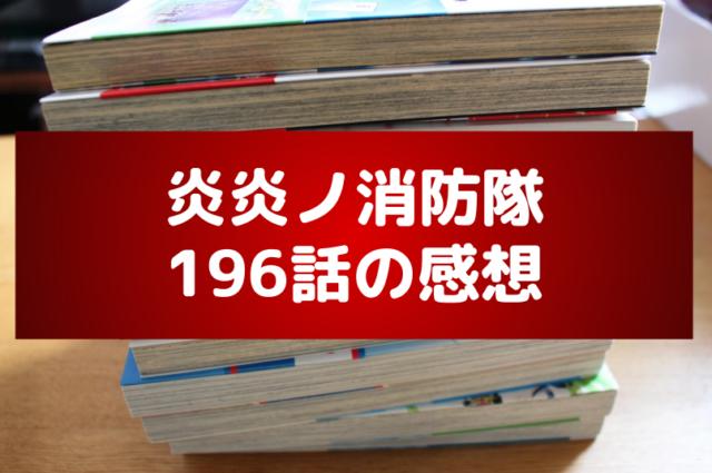 炎炎ノ消防隊196話のネタバレと感想!むーんらいと仮面の正体とは?
