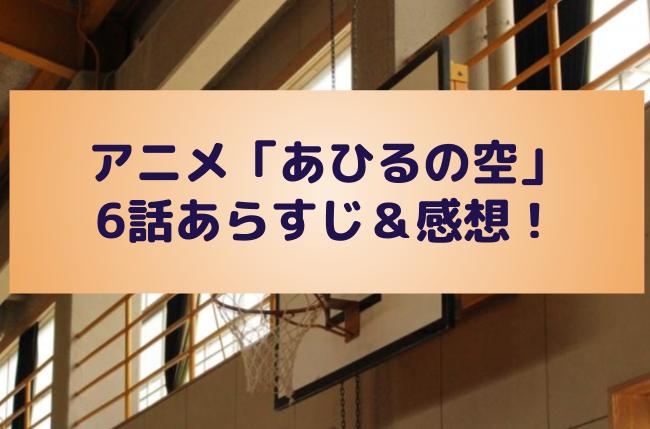 アニメ「あひるの空」6話のあらすじと感想!千秋、今しかねぇと歌って登場