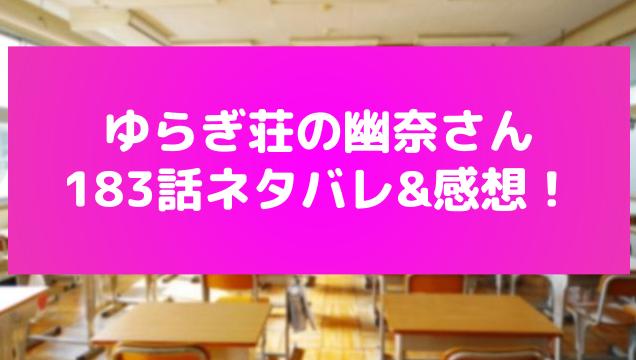 ゆらぎ荘の幽奈さん183話ネタバレ&感想!雨野姉妹とツイスターゲームをする?