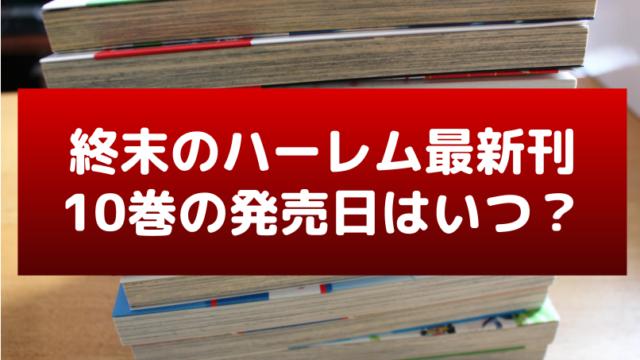 「終末のハーレム」最新刊(10巻)の発売日はいつ?予約特典にも注目!