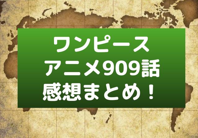ワンピースアニメ最新話909話SNS感想まとめ【謎の墓標おでん城での再会】