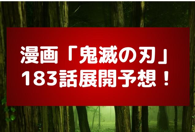 鬼滅本誌【鬼滅の刃183話】ネタバレ予想!