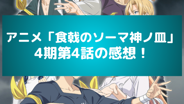 アニメ「食戟のソーマ神ノ皿(4期)」4話の感想&あらすじ!四宮が熱血過ぎる