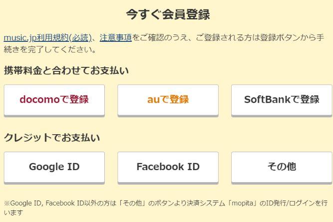 music.jp登録画面