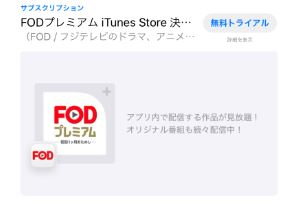 FOD支払いiTunes Store