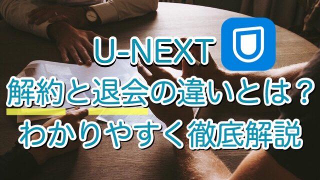 U-NEXT(ユーネクスト)の解約と退会の違いとは?わかりやすく徹底解説!
