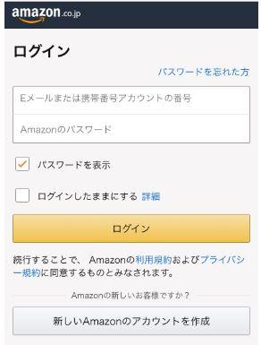 amazonFOD支払い