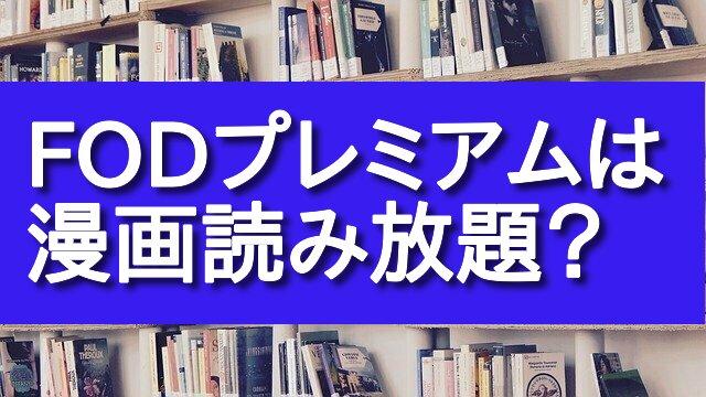 FODプレミアムは漫画読み放題?ポイント利用で無料で読む方法も!