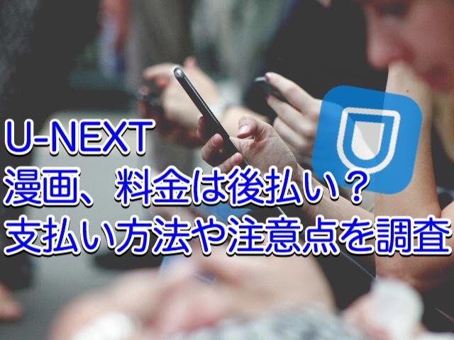 U-NEXT(ユーネクスト)の漫画料金は後払い?支払い方法や仕組み・注意点を調査!