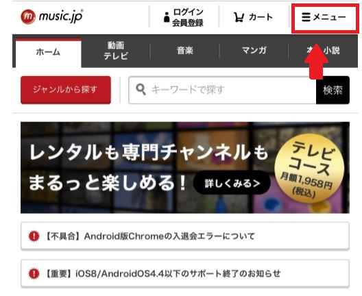 music.jpメニュー