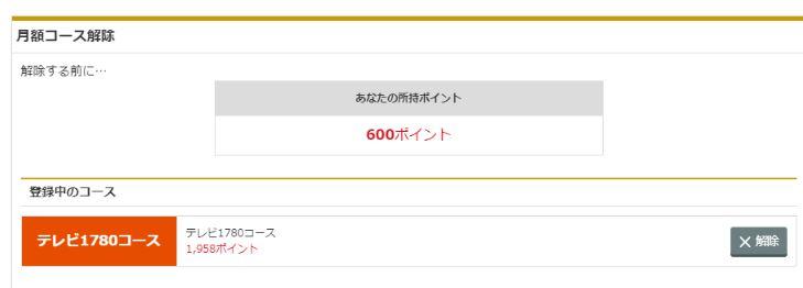 music.jp解除2