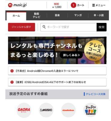 music.jp検索