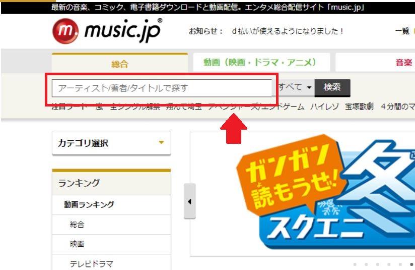 music.jp itunes検索画面