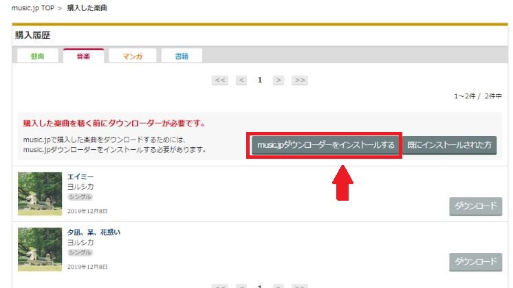 music.jp itunes ダウンローダーインストール